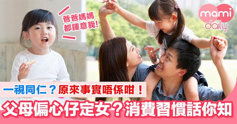 研究:爸爸媽媽不自覺偏心都唔知?