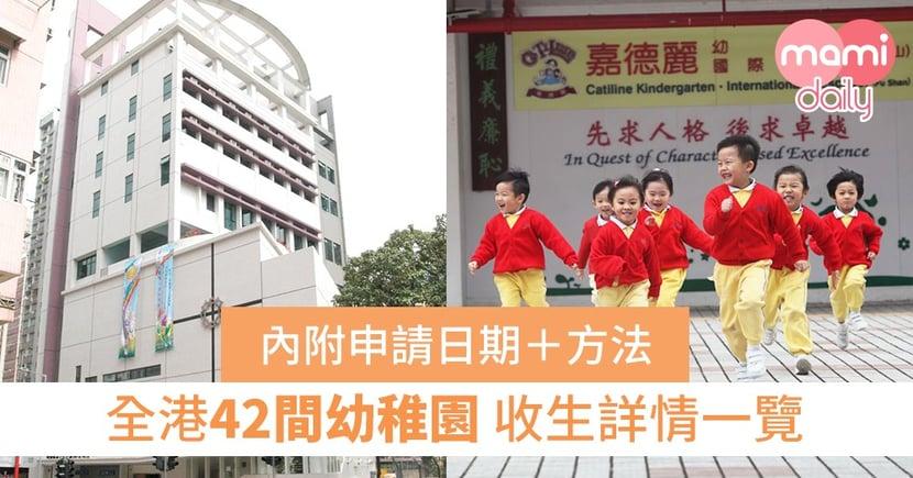 【懶人包】全港42間幼稚園收生安排+報名日期