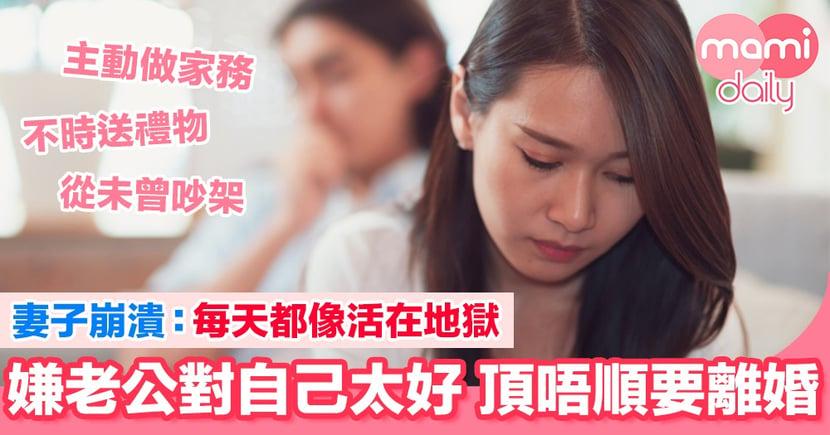 嫌老公過份寵愛 人妻壓力大提出離婚
