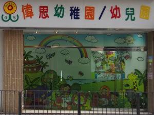 偉思幼稚園/幼兒園