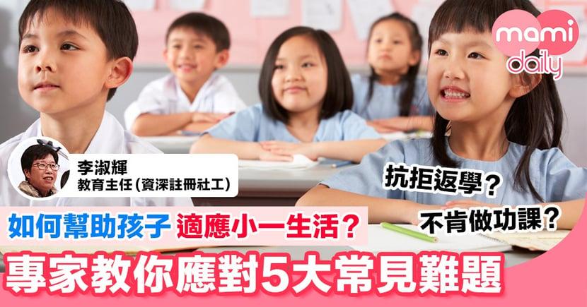 【升小準備】專家教路 如何幫助孩子適應小學生活