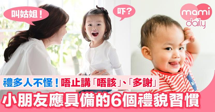 6個禮貌習慣 你的子女做到嗎?