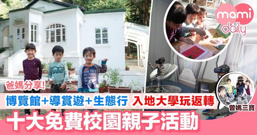 【暑假入大學玩番轉之各「大學校園 免費親子活動」推介】