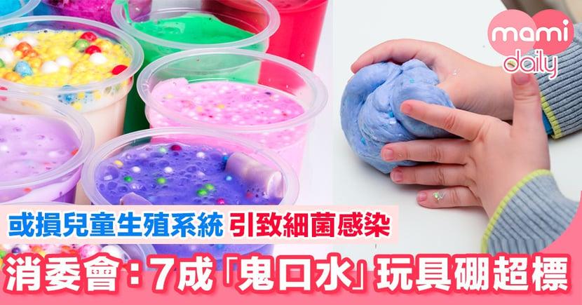 消委會:7成「鬼口水」玩具硼超標 或損生殖系統