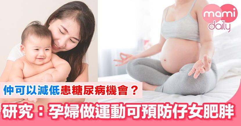 懷孕期間做運動 對媽媽同胎兒一樣好!