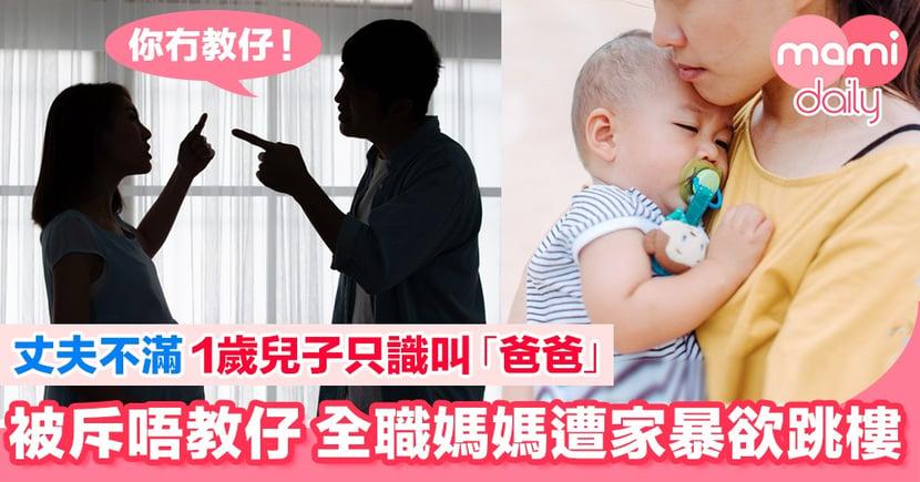 被斥唔教仔 全職媽媽遭家暴欲跳樓