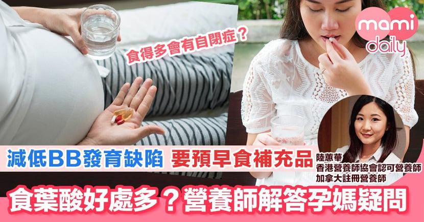 媽媽食葉酸為BB健康做準備 但食得多就是好?
