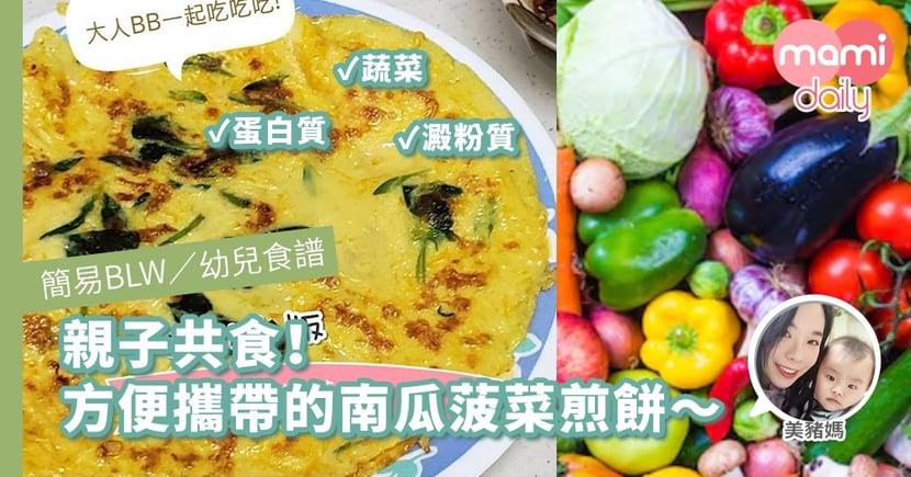 【育兒 BLW/幼兒食譜 南瓜菠菜煎餅】