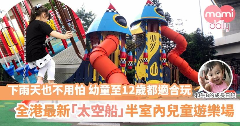 【全港最新️「太空船造型」半室內兒童遊樂場   超放電   鍛鍊手腳肌肉】