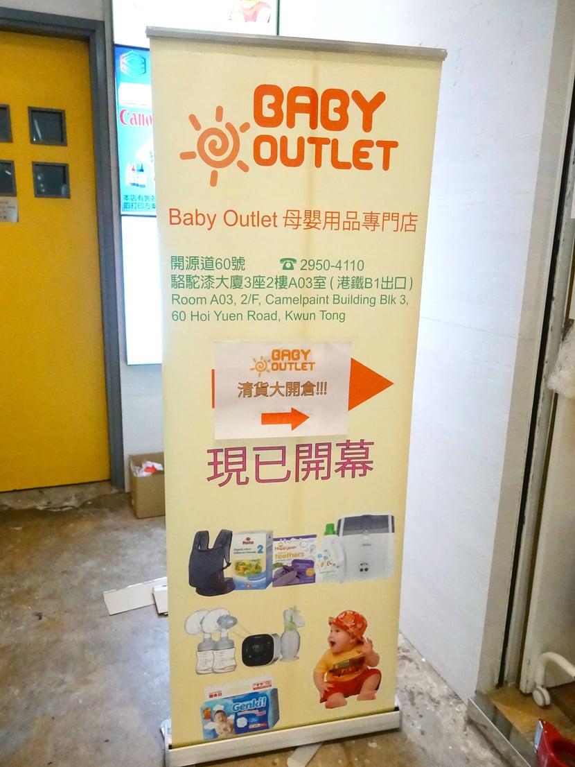 『低至半價』Baby Outlet 清貨大開倉✦只限6天✦