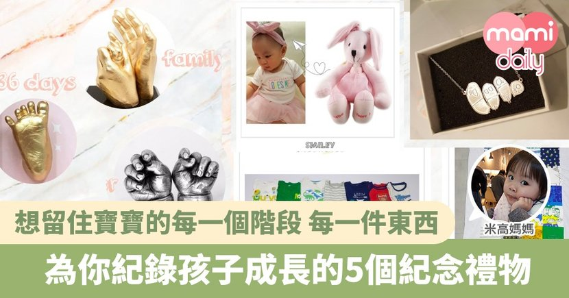 【觸得到的 ♥ 寶寶回憶禮物】