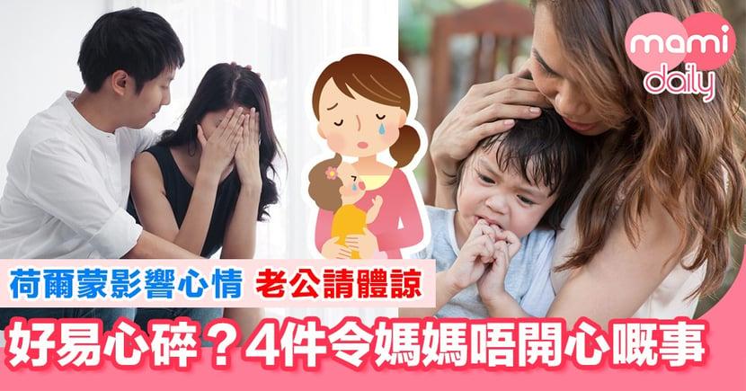 做咗媽媽後 成日心情唔好?4件事嚴重影響情緒