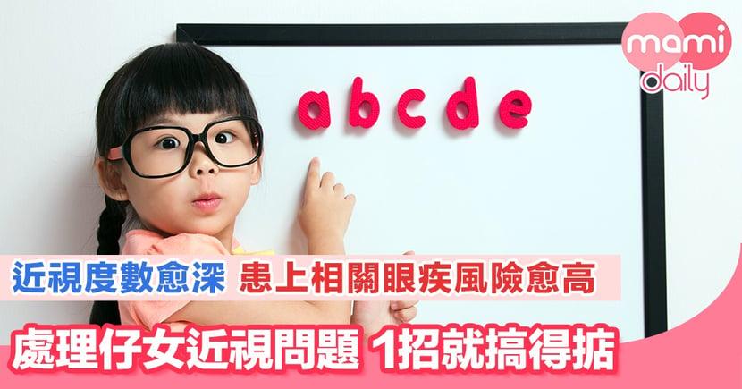 眼疾風險不能逆轉 由細處理兒童近視加深問題