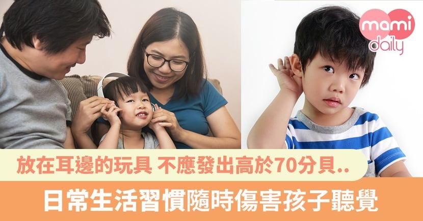 孩子的聽覺很易受損!爸爸媽媽要注意5個習慣
