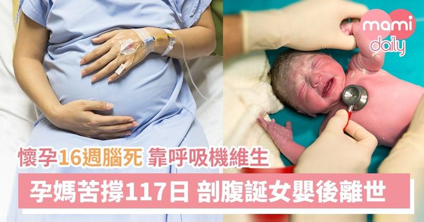 懷孕16週腦死 孕媽苦撐117日 剖腹誕女嬰後離世