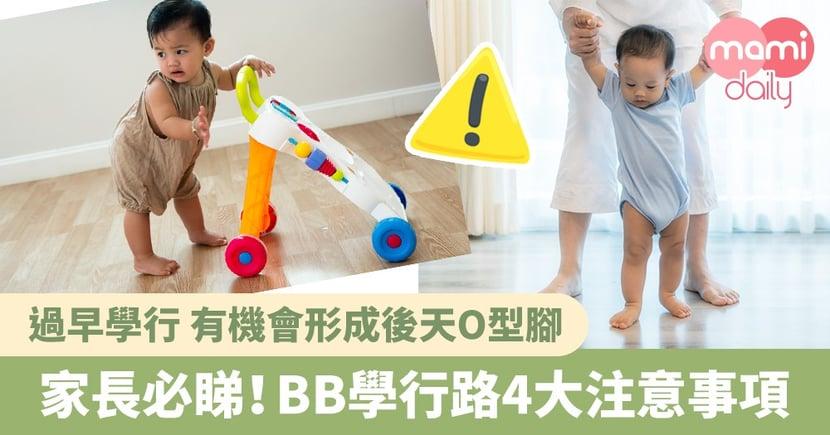 不宜過早!嬰幼兒學行路4大注意事項