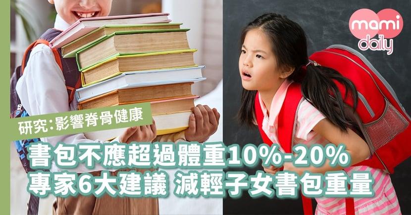 書包過重影響脊骨健康!學童使用書包6大注意事項
