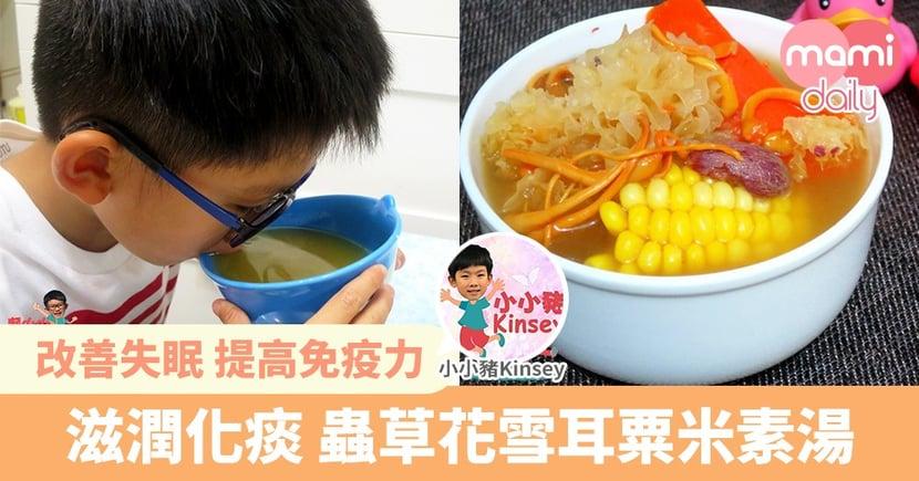 【健脾潤肺】蟲草花雪耳粟米紅蘿蔔素湯