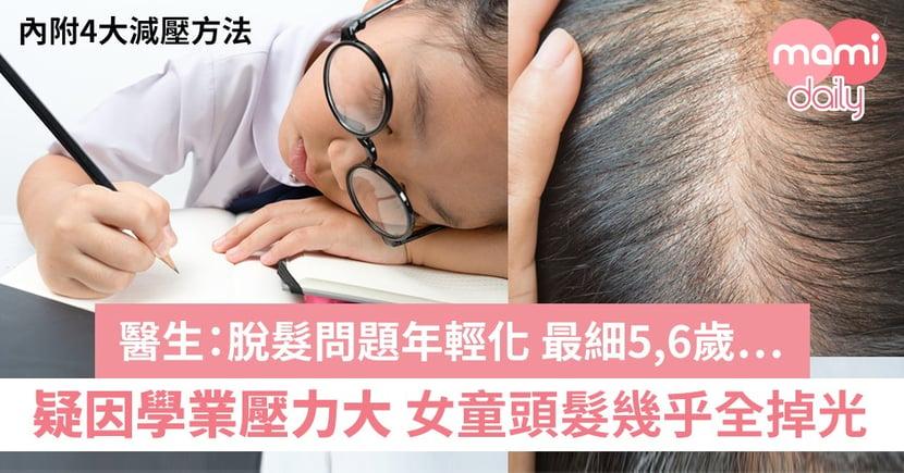 女童頭髮掉光 家長:學業壓力大