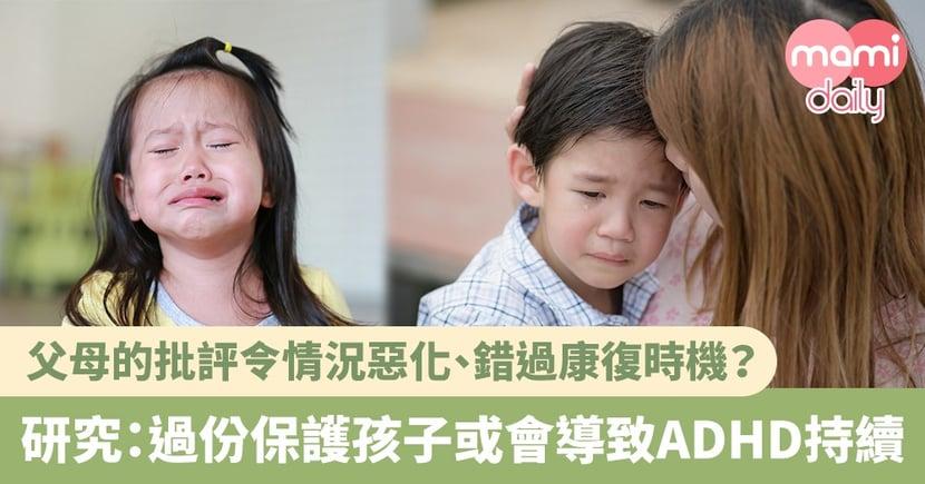 研究:過度保護孩子或會導致ADHD持續