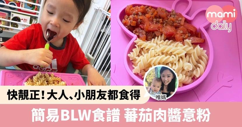 【幼兒食譜】大人細路都食得!簡易BLW食譜 蕃茄肉醬意粉(12m+)