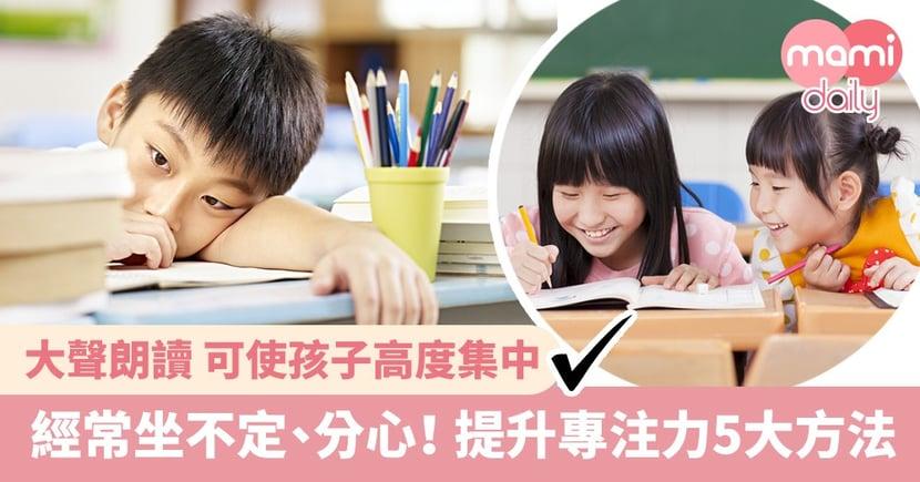 經常坐不定!提升孩子專注力5大方法
