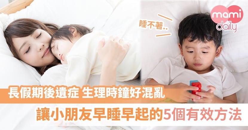 身體更強壯!5個解決方法讓孩子早睡早起