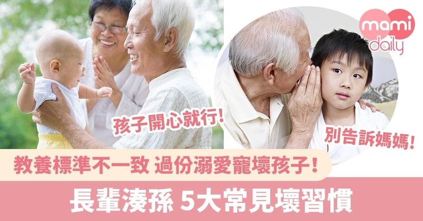【長輩湊孫】老人家照顧孩子 5大常見壞習慣