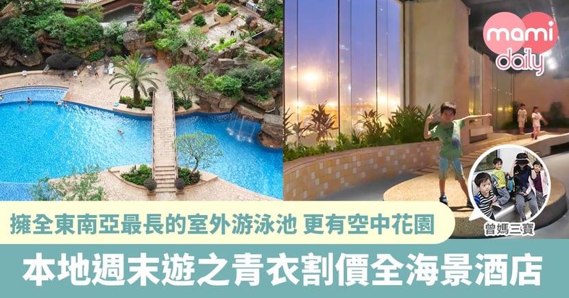 【香港親子遊】$89平玩青衣全海景酒店 - 長週末遊