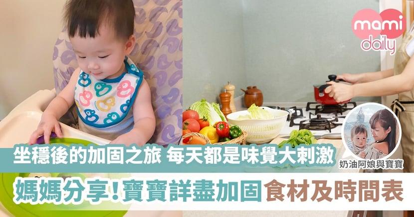 【奶油寶寶4至8個月詳盡加固食材及時間表】