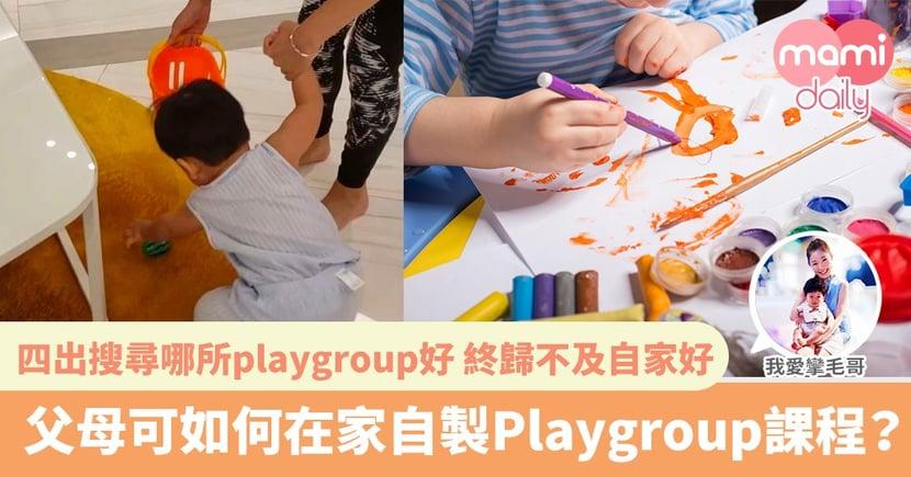 【媽媽如何教導孩子從遊戲中學習 在家也可以上Playgroup】