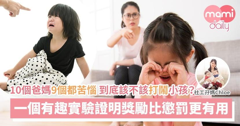 【育兒路】管教≠懲罰≠體罰?育兒路上的困擾