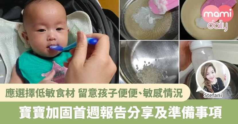 【加固飲食】寶寶加固首週報告