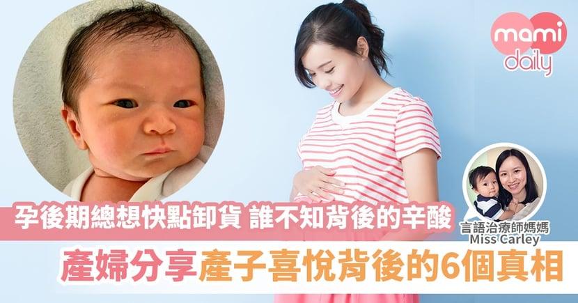 【準媽媽】準媽媽要知 – 生產後要面對的六個狀況