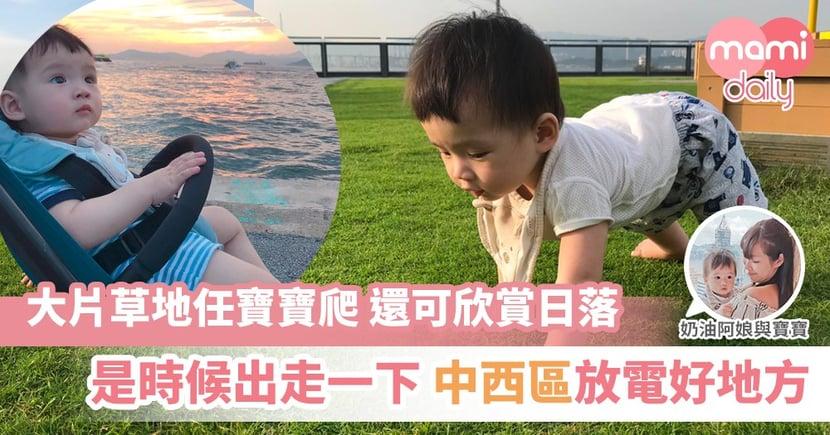 【適合爬爬系小寶寶的西環海上公園】