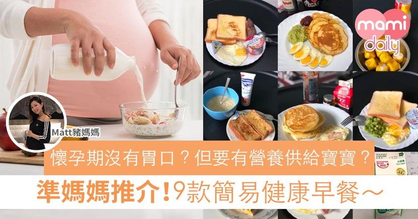 【懶人推介 - 懷孕期早餐篇 簡單又容易整】
