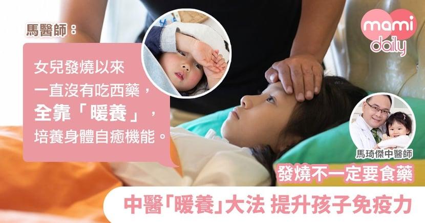 【發燒不一定要食藥】中醫「暖養」大法 提升孩子免疫力