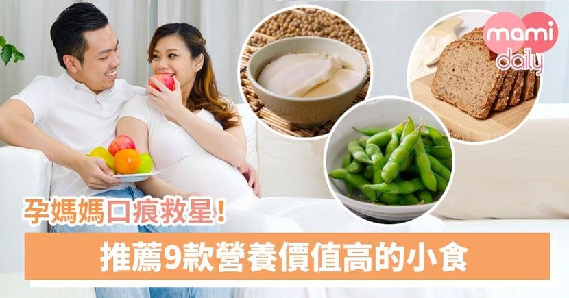 【健康小吃】孕媽媽口痕救星!推薦9款營養價值高的小食