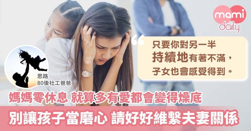 【社工分享】別讓孩子當磨心 請好好維繫夫妻關係