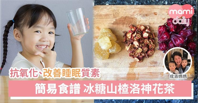 【成洛媽媽家常湯】冰糖山楂洛神花茶