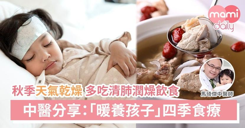 中醫爸B教路!暖養孩子必須以飲食配合體質