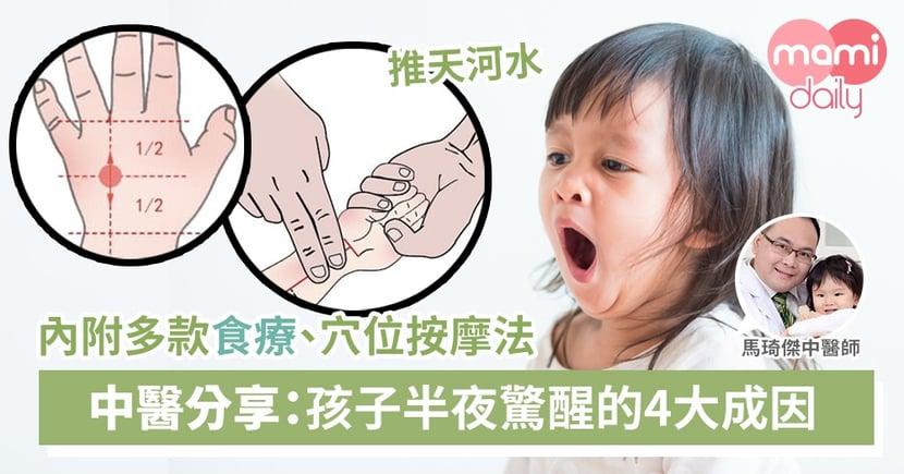 中醫爸B教路!孩子扎醒的成因+食療