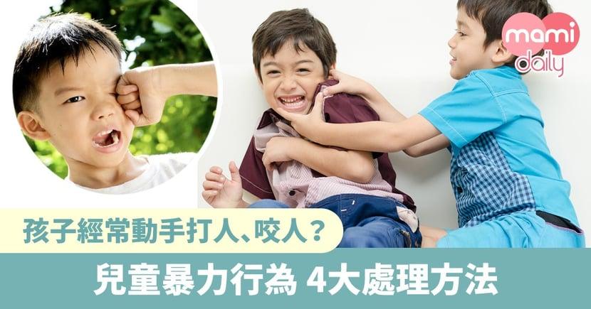 【管教方式】孩子經常動手打人?處理兒童暴力4大方法