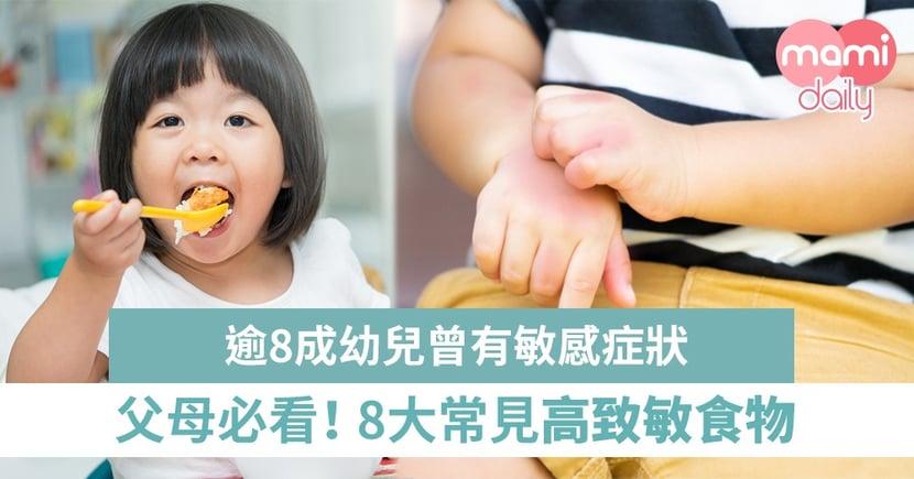 兒童食物敏感須知 餵母乳可改善過敏情況?