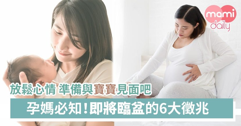 擔心寶寶突然出世?懷孕後期要留意這些徵兆!