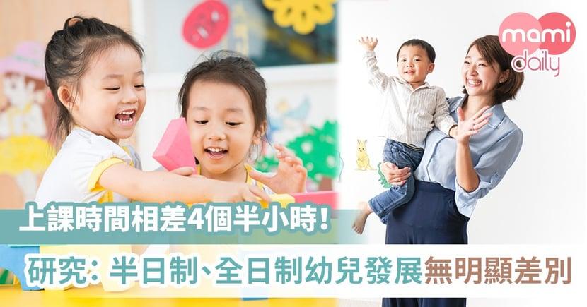 【報讀幼稚園】半日制、全日制各有優點 怎樣選學校才正確?