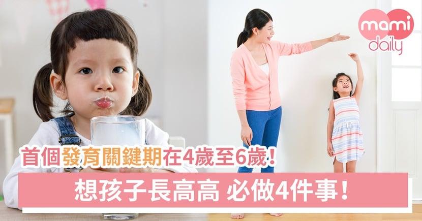 【發育關鍵期】孩子身高未達標 家長要馬上補救