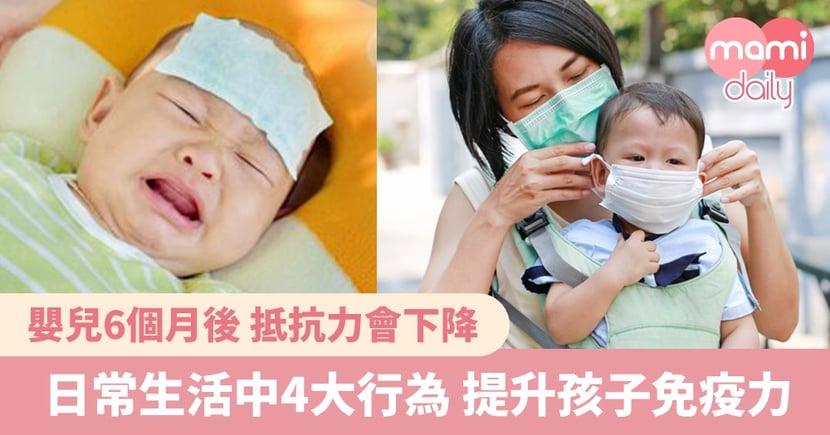 提升孩子免疫力 日常生活4大行為要注意
