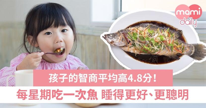 孩子每週吃魚一次 有效改善睡眠質素