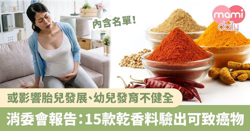 【消委會報告】逾五成乾香料樣本驗出致癌霉毒素 或影響胎兒